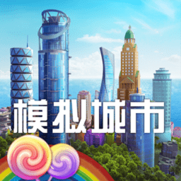 模拟城市我是市长官方游戏
