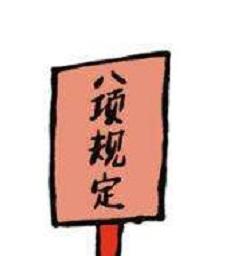 中共中央八项规定表情包