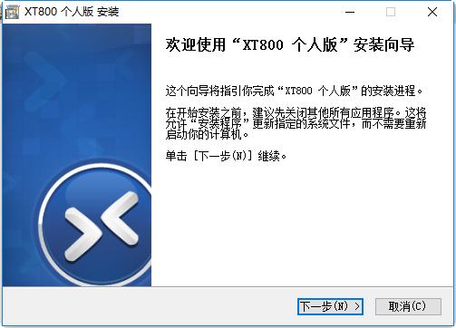 xt800远程服务平台 v4.1.5.4221 最新版 0