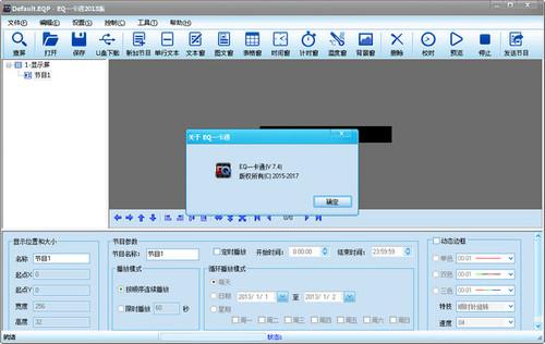 EQ一卡通(LED显示屏软件)中文版