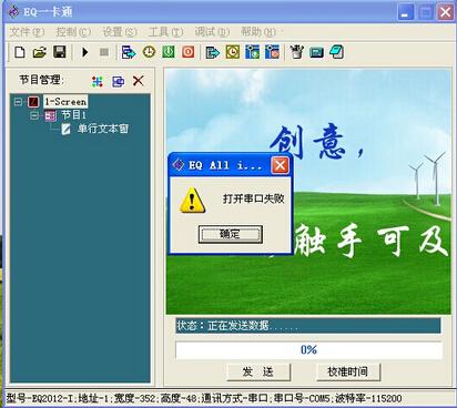 EQ一卡通中文版(LED显示屏软件) v7.4 最新免费版 1