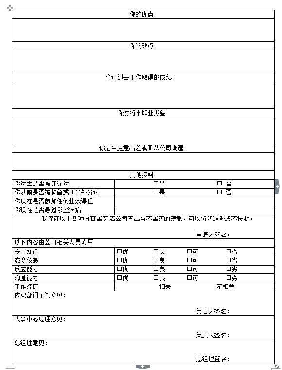 公司应骋人员面试登记表表格模板 截图1