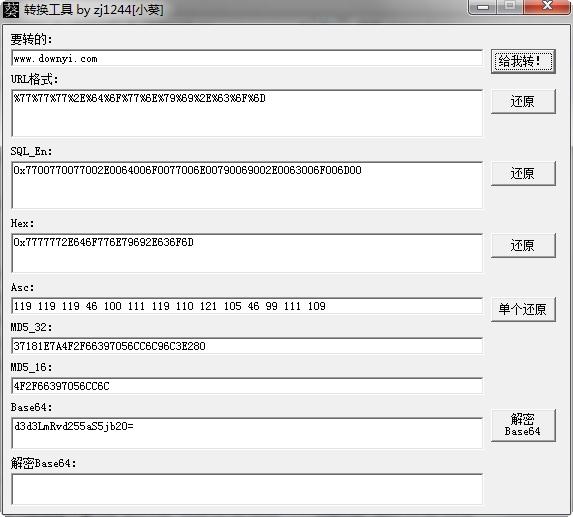 小葵多功能转换工具 v1.0 绿色版 0