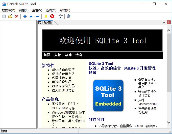 sqlite tool中文版下载