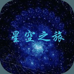 星空之旅手游
