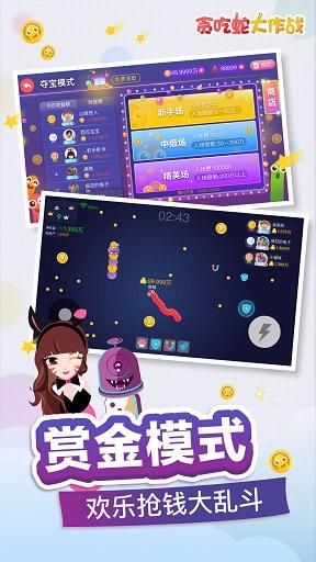 贪吃蛇大作战苹果版 v5.1.5 iPhone免费版 3