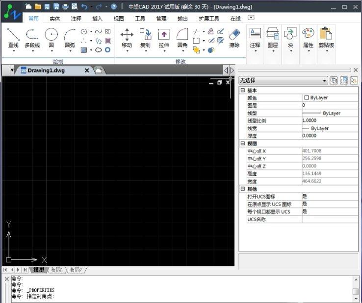 中望cad 2017最新版 简体中文版 0