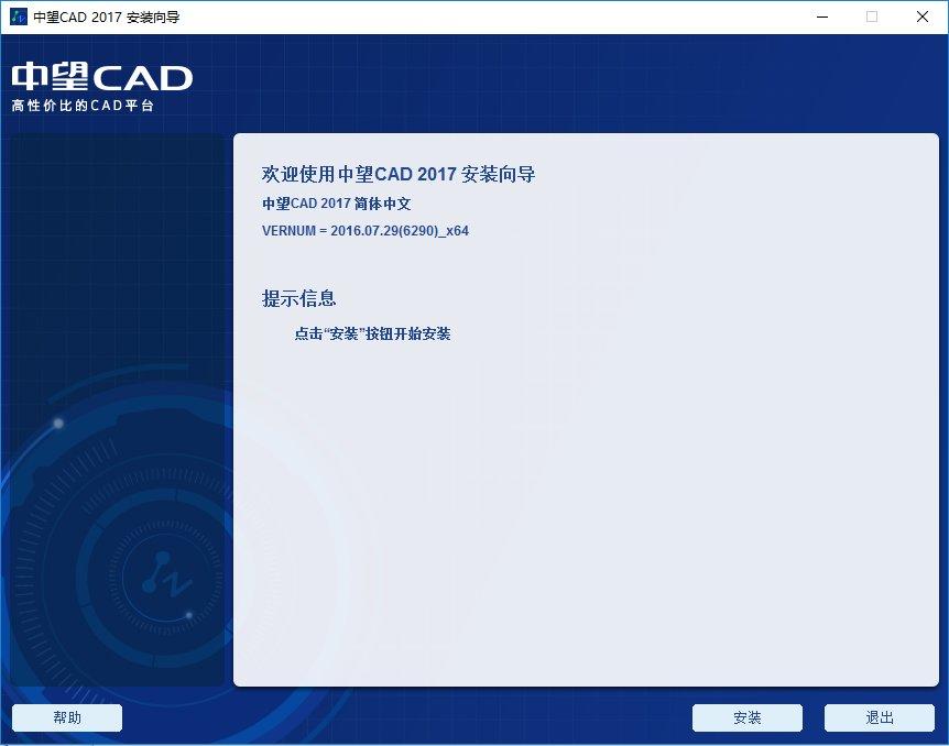 中望cad 2017正式版下载
