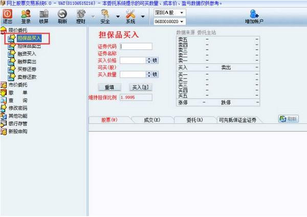 九州证券网上交易(通达信版) pc版 2