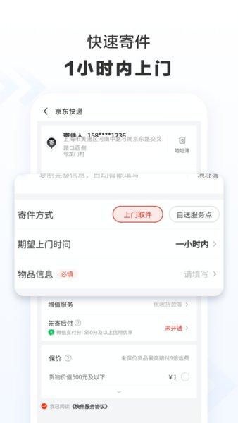 京�|物流pc客�舳� v2.6.2 最新版 0