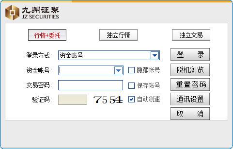 九州证券网上交易