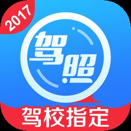 2017车轮考驾照科目四手机版