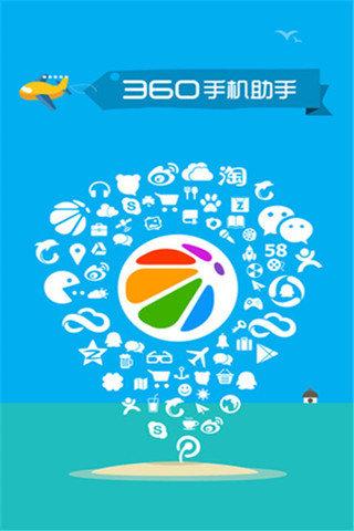 360手机助手ipad官方版
