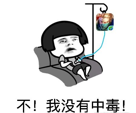 王者荣耀中毒表情包高清版 v1.0 最新无水印版