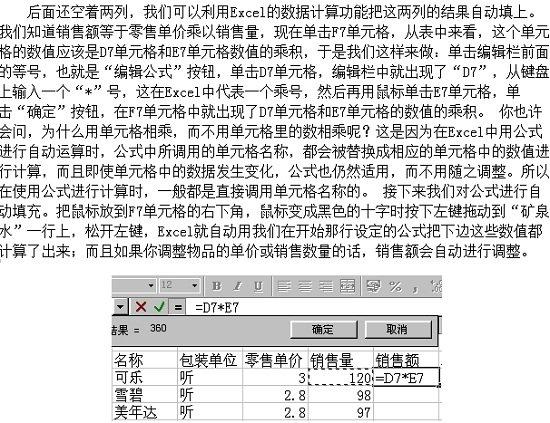 excel2010全集教程 免费版 0