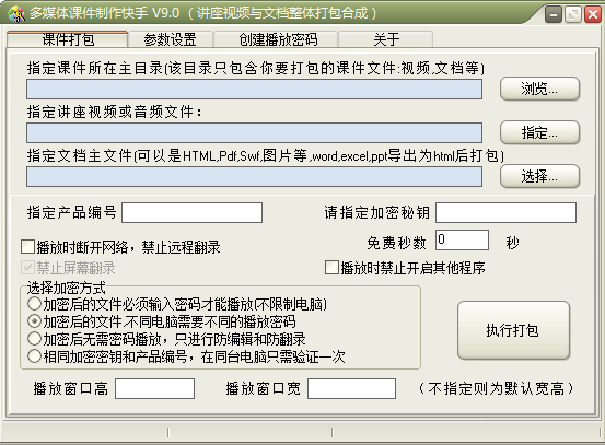多媒体网络课件制作工具 v9.0 正式版 0