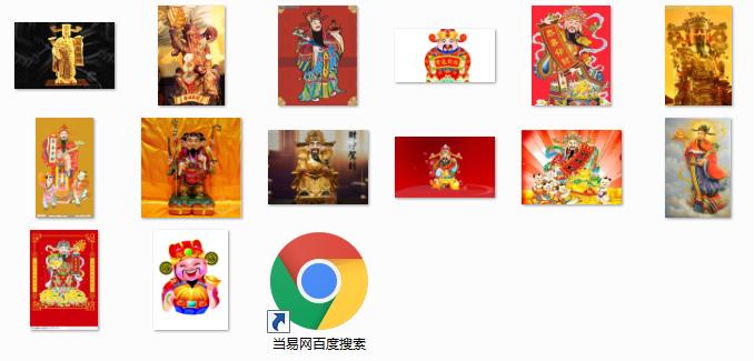 2017文财神爷图片