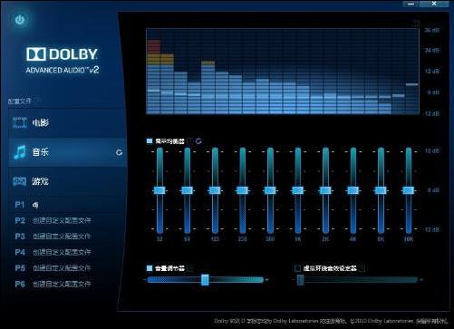 杜比音效驅動win10完美版 v4.1 官方最新版 0