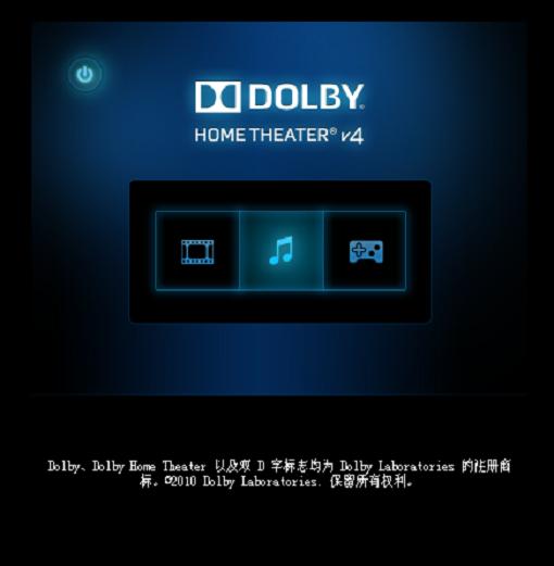 杜比音效驅動win10完美版