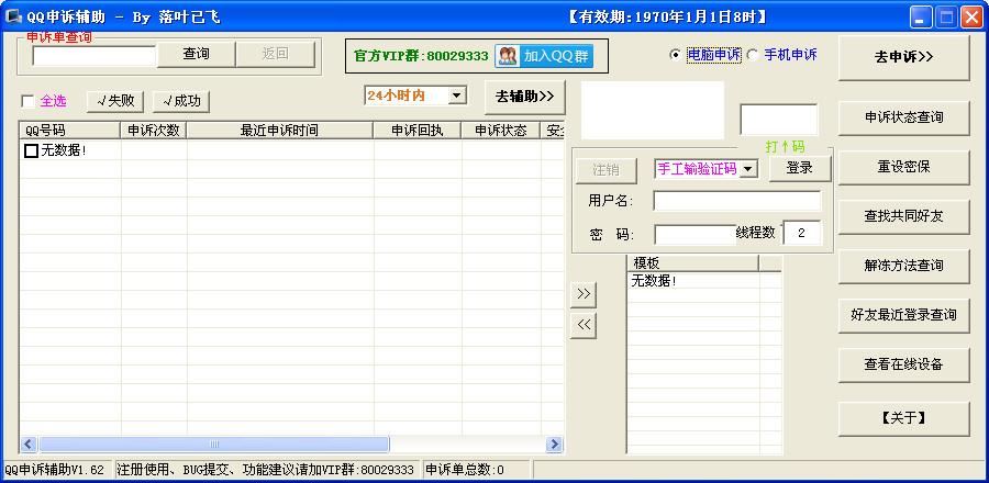 QQ账号申诉工具电脑版 v1.9.0 绿色破解版 1