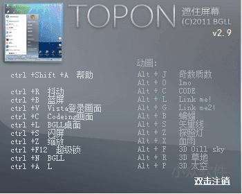 电脑死机锁屏软件(topon) v2.9 绿色版 0