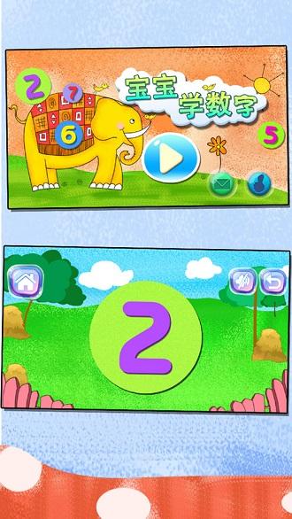 幼儿园宝宝学数字苹果版