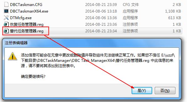 dbc task manager中文版下载