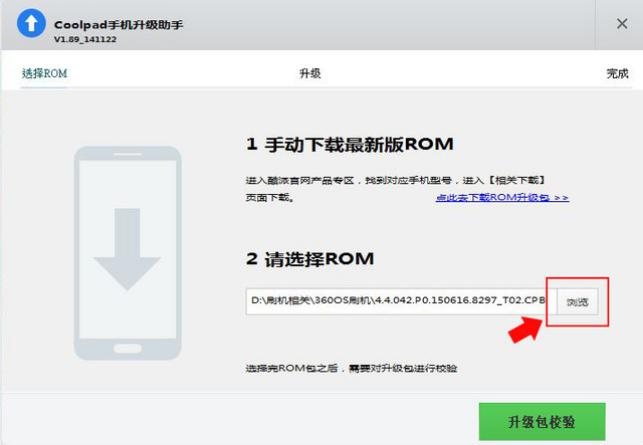 酷派手机助手电脑版 v1.9.1 官网最新版 0