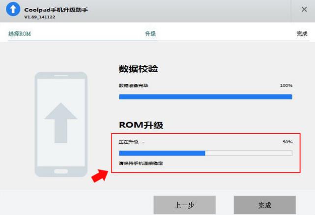 酷派手机助手电脑版 v1.9.1 官网最新版 4