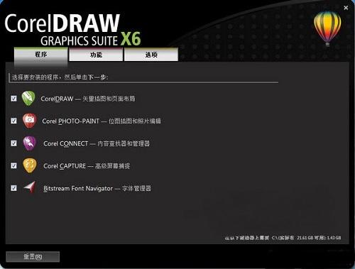 Coreldraw X6(矢量�L�D�件) 官方��w中文版 0