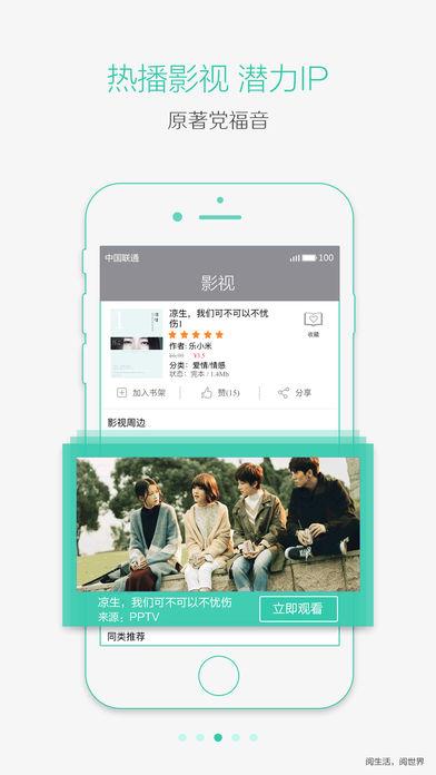 苏宁阅读ios版 v4.5.2 iphone版 0