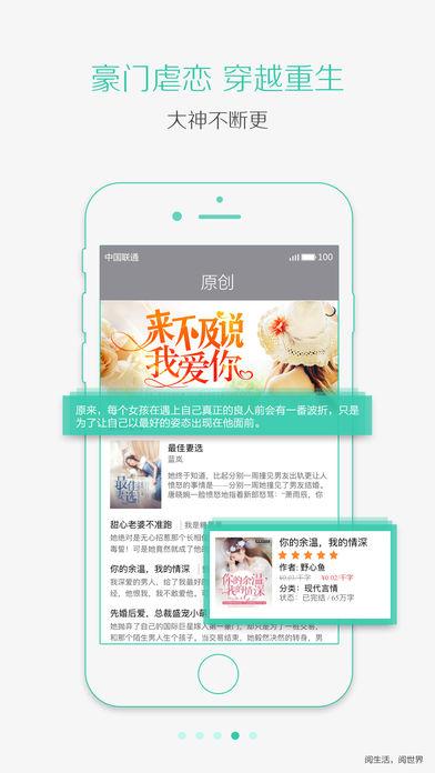 苏宁阅读ios版 v4.5.2 iphone版 1
