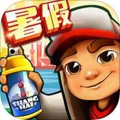 地铁跑酷上海版中文版