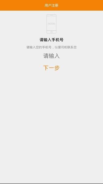 东营出行出租车乘客端ios版 v1.0.9 iPhone版 1