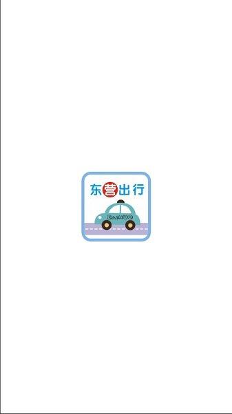 东营出行出租车乘客端ios版 v1.0.9 iPhone版 0