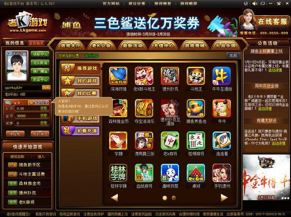 老k游戏大厅捕鱼版 v4.0.1158 最新版 0
