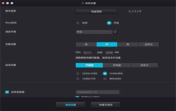 夜神模拟器苹果电脑版 v6.1 官方最新版 2