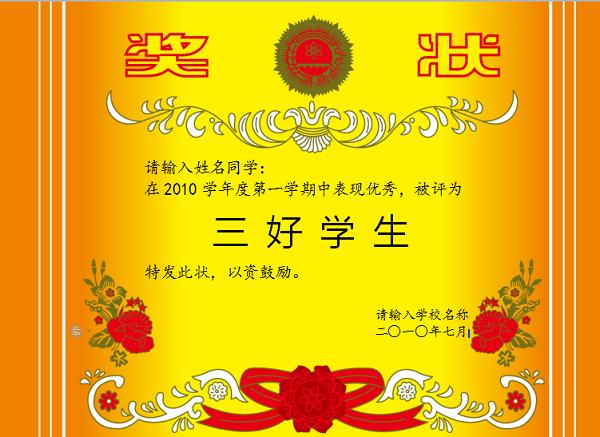 小学小学模板模板下载|学生网站奖状奖状三好台州三好学生白云图片