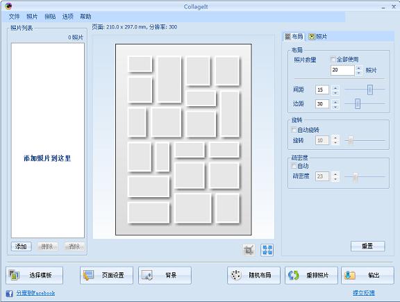 CollageIt(照片拼贴制作工具) v1.9.5.3560 最新版 0