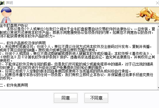 金牛盯盘(股票自动交易软件) v8.6.5.5 正式版 0
