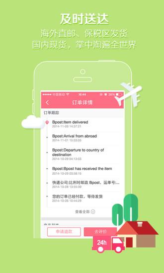 辣妈商城app v2.2.1 安卓版 0