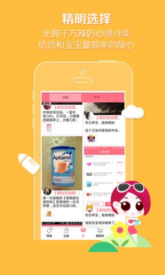 辣妈商城app v2.2.1 安卓版 1