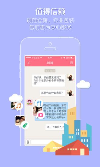 辣妈商城app v2.2.1 安卓版 2