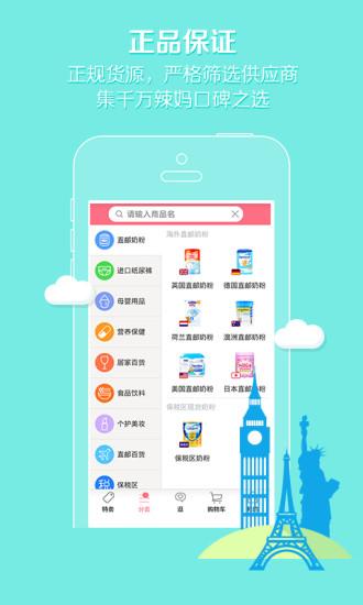 辣妈商城app v2.2.1 安卓版 3