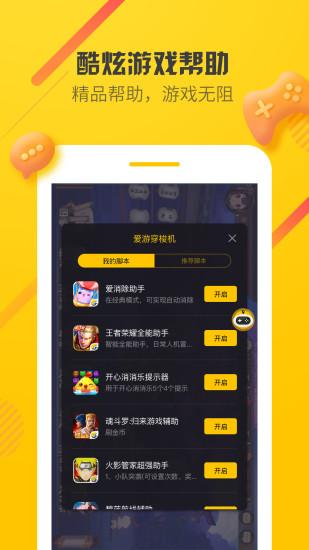 爱游戏穿梭机最新版 v1.2.8 钱柜娱乐官网版 0