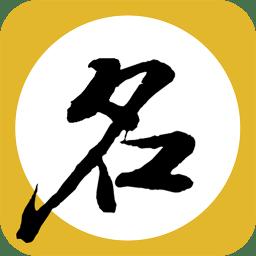 起名八字取名app