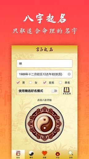 起名八字取名app v5.3 安卓版 2