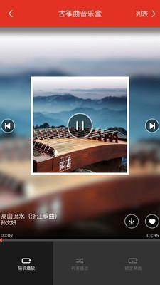 中国古筝网流行歌曲谱 v 2.0.01 安卓版 0