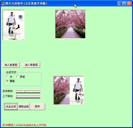 图片快速合成软件