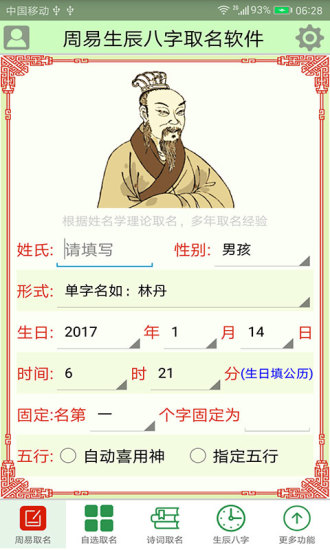 周易生辰八字取名app v11.0.0.15 安卓版 0
